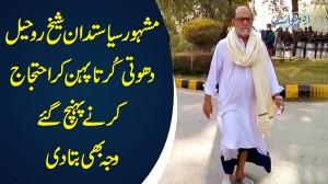Famous Politician Sheikh Rohail Dhoti Kurta Pehan Kar Ehtijaj Karne Pohanch Gaye - Waja Janiye