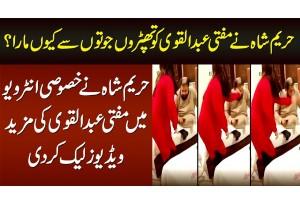 Why Hareem Shah Slapped Mufti Qavi - Mufti Qavi Ki Or Kon Si Videos Hain - Hareem Shah Interview
