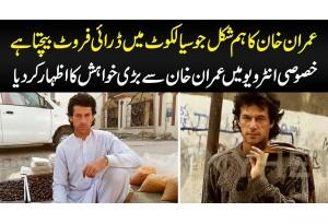Pakistan PM Imran Khan Ka Humshakal Samne A Gia, Sialkot Me Dry Fruit Bechta Hun | Meet Shah Hussain