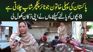 Pakistani Female Who Runs Tyre Puncture Shop - 8 Daughters Ko Palne Ke Liye Mechanic Ki Shop Khol Li