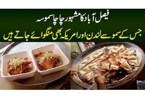 Faisalabad Ka Famous Chacha Samosa - Jiske Samosay London America Bhi Mangaye Jaate Hain