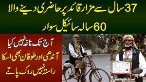 60 Sala Baba Jee Jo 37 Year Se Her Sal Cycle Per Mazar E Quaid Jate Hain -  Meet Ijaz Hussain