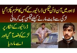 Lahore Me Online Taxi Driver Ke Case Ka Mulzim Pakra Gaya