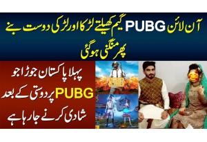 PUBG Game Per Larki Se Dosti Phir Pyar - Pakistani Couple Jo PUBG Se Dosti Ke Bad Shadi Kar Raha Hai