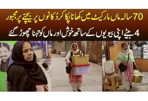 70 Sala Maa Khana Paka Kar Shops Me Bechne Per Majboor - 4 Bete Maa Ko Tanha Chor Gaye