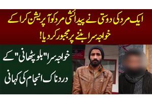 Ek Mard Ki Dosti Ne Doosre Mard Ko Operation Kara Ke Khawaja Sira Banne Per Majboor Kar Dia
