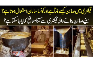 Factory Me Sabun Kaise Banta Hai? Soap Making Process & Machine In Pakistan | Soap Making Business