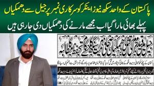 Pakistan Ke Only Sikh News Anchor Ko Jail Se Sarkari No Per Jaan Se Maar Dene Ki Dhamkian