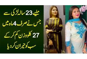 Sirf 4 Month Me 27kg Weight Lose Karne Wali 23 Sala Kanza