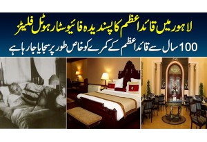 "Lahore Me 100 Saala Quaid E Azam Ka Favorite Five Star Hotel ""Flatties"""