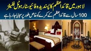 "Lahore Me 100 Saala Quaid E Azam Ka Favorite Five Star Hotel ""Flatties"""