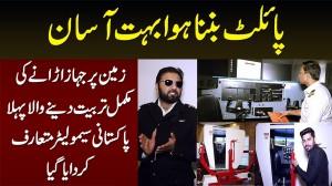 Zameen Per Plane Urane Ki Training Dene Wala 1st Pakistani Simulator Introduce Kara Dia Gaya