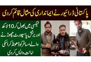 Pakistani Driver Ne 10 Lakh Or Passport Chorne Wale Musafir Ko Dhoond Kar Usay Wapis Kar Diye