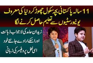 11 Sala Zidane Hamid School Chor Kar Duniya Ki Famous Unversities Se Taleem Hasil Karne Laga