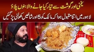 Best Bannu Beef Pulao In Lahore - Bannu Beef Pulao Recipe | Beef Pulao Banane Ka Tarika