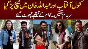 Kanwal Aftab Vs Abudllah Khan - Funny Jugtain - Public Has Has Ke Pagal Ho Gayi