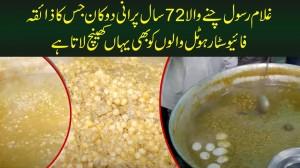 72 Sal Purani Shop Jis Ka Zaiqa Lahore Ke Baki Chanay Walo Se Alag Hai | Ghulam Rasool Chanay Wala
