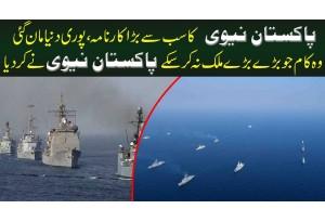 Pakistan Navy Ka Sub Se Bara Karnama - Pori Dunia Jo Na Kar Saki Wo Pakistan Navy Ne Kar Dia