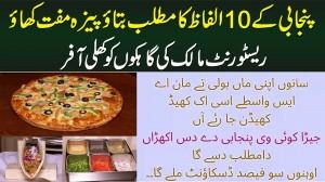Punjabi Ke 10 Words Ke Meaning Batayen Free Pizza Khayen - Restaurant Owner Ki Best Offer