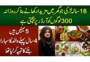18 Sala Larki Jo Ghar Me Khane Bana Kar Daily 300 Logon Ko Order Per Sale Karti Hai