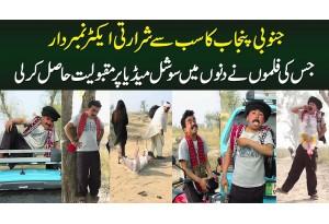 "South Punjab Ka Funny Actor ""Numberdar"" - Jiski Movies Ne Social Media Per Fame Hasil Kar Lia"