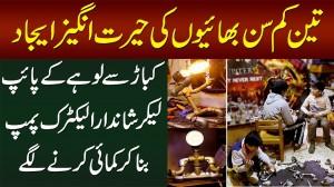 3 Bhaion Ki Ejaad - Scrap Se Pipe Lekar Shandar Electric Lamps Bana Kar Earn Karne Lagay