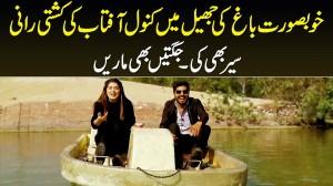 Kanwal Aftab Ki Khubsoorat Bagh Ki Jheel Me Boating Aur Funny Jugtain
