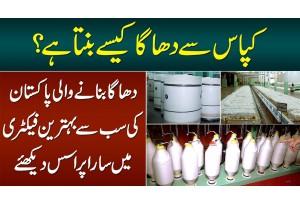 Cotton Se Dhaga Kese Banta Hai | Cotton To Thread Process - Cotton To Thread Making Machine