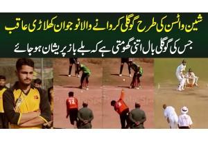 Pakistani Shane Warne - Googly Bowling Expert Aqib Jiski Ball Batsman Ko Pareshan Kar Deti Hay