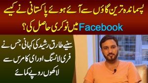 Freelancing & E-Commerce Se Earn Kia Or Phir Facebook Me Job Mil Gayi - Story Of Tariq Rashid