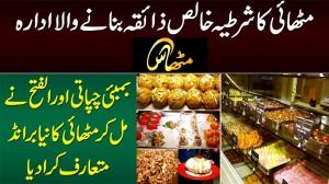 "Bombay Chowpatty And Alfatah Ka New Brand ""Mithaas"" - Mithai Ka Khalis Zaiqa Banane Wala Idara"