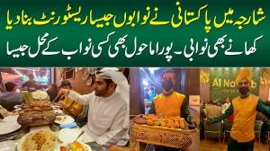 Sharjah Me Pakistani Ne Nawabon Jaisa Restaurant Bana Dia - Khana Bhi Nawabi Mahol Bhi Nawabi