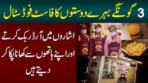 3 Goongay Behray Doston Ka Fast Food Stall - Order Kese Book Karte Hain? Khana Pakar Kese Dete Hain?