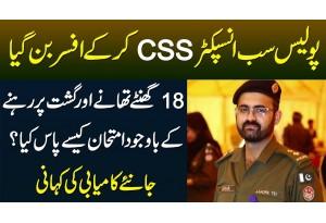 Police Sub Inspector Anwaar Ul Haq 18 Hour Duty Ke Bawajood CSS Exam Clear Kar Ke Officer Bana Gaya