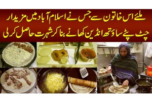 Islamabad Me Mazedar South Indian Food Bana Kar Famous Hone Wali Khatoon Se Miliye