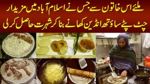 Islamabad Me Mazedar South Indian Food Bana Kar Famous Hone Wali Khatoon Se Miliye