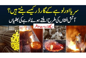 Iron Rod And Garter Kese Bante Hain? - Kaunsa Material Use Hota Hai? Itehad Steel Mills