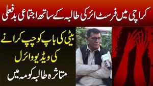 Karachi Me 1st Year Ki Student Se Ijtamayi Badfaili - Beti Ki Baap Ko Khamosh Karani Ki Video Viral