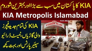KIA Metropolis Islamabad - Largest KIA 3s Car Showroom | Test Drive - Sales, Service & Spare Parts
