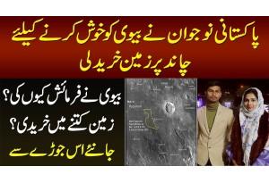 Pakistani Ne Biwi Ko Khush Karne Ke Liye Chand Per Zameen Khareed Li - Kitne Me Khareedi?
