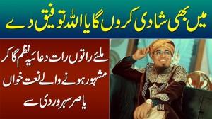Main Bhi Shadi Karunga Yaa Allah Tofiq De - Famous Hone Wala Naat Khawan Yasir Soharwardi