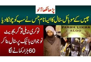 Parha Likha Aloo - Nokri Na Milne Per Chips Ka Stall Laga Kar Naujawan 60 Earn Karne Laga