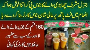 160 Types Ke Juice Banane Wale Lahore Ke Famous Hafiz Juice Corner