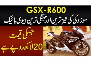 GSX-R600 - Suzuki Ki Expensive Or Fastest Heavy Bike - Qimat 20 Lakh Rupaye