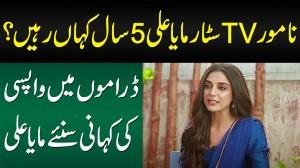 Maya Ali 5 Saal Kahan Rahin? Dramas Me Wapsi Ki Kahani Suniye Maya Ali Se