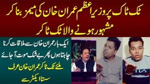 TikTok Per PM Imran Khan Ki Memes Bana Kar Famous Hone Wala TikToker Imran Khan - Sasta Actor