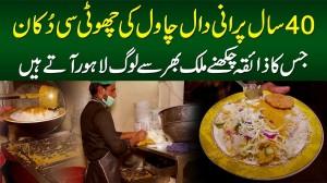 40 Sal Purani Dal Chawal Ki Choti Si Dukan Jiska Taste Karne Mulk Bhar Se Log Lahore Atay Hain