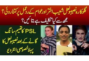 Naseebo Lal Shoaib Akhtar Or Awam Ke Reaction Ke Bad Kitna Roi? Exclusive Interview After PSL 6 Song