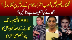 Naseebo Lal Shoaib Akhtar Or Awam Ke Reaction Ke Bad Kitna Roi? Exclusive Interview After PSL 6 Song