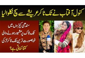 Famous Tiktoker Areeshay Soomro With Kanwal Aftab, Kitna Earn Karti Hai? Shadi Kis Ttikoker Se Hogi?